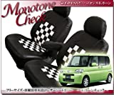 ダイハツ タント/タントカスタム L375S/L385S専用シートカバー Monotone check
