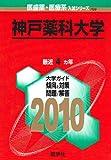 神戸薬科大学 [2010年版 医歯薬・医療系入試シリーズ] (大学入試シリーズ 769)