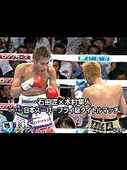 石田匠×木村隼人(2015) 日本スーパーフライ級タイトルマッチ