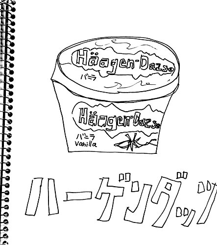 haagen-dazs-japanese-edition
