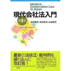 現代会社法入門