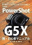 �ڂ�t�H�g�����V���[�Y076 �i��D��ŃJ�����͂����Ɗy���� Canon PowerShot G5 X �E�E���S�҃}�j���A��