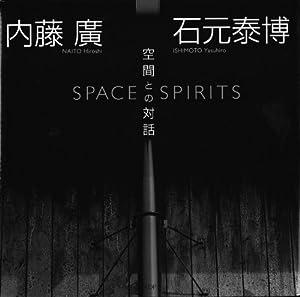 内藤廣+石もと泰博 空間との対話