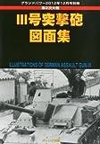 GROUND POWER (グランドパワー) 別冊 III号突撃砲図面集 2012年 12月号 [雑誌]