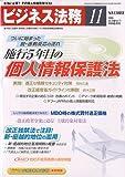 ビジネス法務 2009年 11月号 [雑誌]