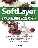 SoftLayerシステム構築実践ガイド(Think IT Books)