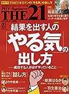 THE 21 (ざ・にじゅういち) 2013年 01月号 [雑誌]