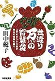 世渡り万の知慧袋 江戸のビジネス書が教える仕事の基本 (集英社文庫)