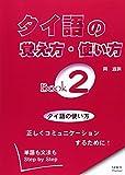 タイ語の覚え方・使い方Book〈2〉