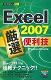 今すぐ使えるかんたんmini Excel2007厳選便利技