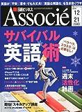 サバイバル 英語術 日経ビジネス Associe (アソシエ) 2010年 12/21号 [雑誌]