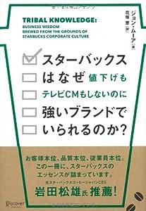 【Amazon 書籍】スターバックスはなぜ値下げもテレビCMもしないのに強いブランドでいられるのか?