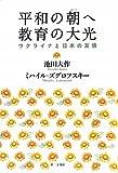平和の朝へ 教育の大光—ウクライナと日本の友情
