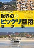 ホントにある!!世界のビックリ空港探訪記