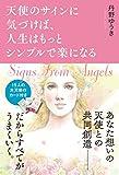 天使のサインに気づけば、人生はもっとシンプルで楽になる