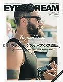 EYESCREAM (アイスクリーム) 2014年 09月号 [雑誌]