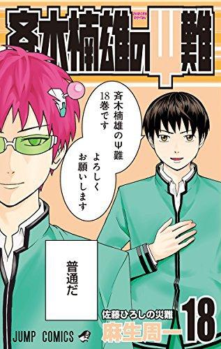 斉木楠雄のサイ難 18 (ジャンプコミックス)
