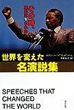 世界を変えた名演説集—その時、歴史は生まれた