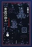 密教の神々―その文化史的考察 (平凡社ライブラリー)