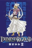 EREMENTAR GERAD蒼空の戦旗 7 (マッグガーデンコミックス アヴァルスシリーズ)