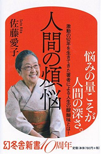 人間の煩悩 (幻冬舎新書)