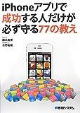 iPhoneアプリで成功する人だけが必ず守る77の教え