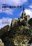 図説 西欧の修道院建築