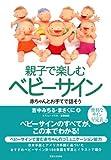 【育児】ベビーサイン