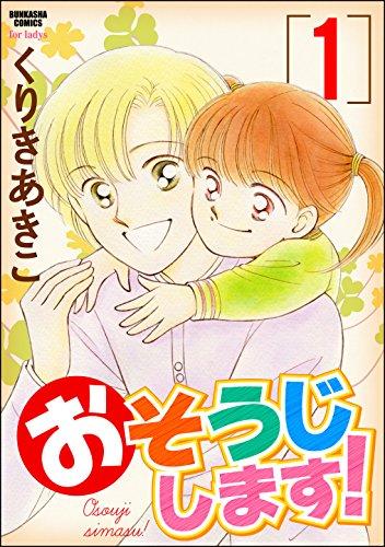 おそうじします! (1) (ぶんか社コミックス)