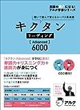キクタンリーディングAdvanced6000 (英語の超人になる!アルク学参シリーズ)