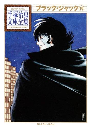 ブラック・ジャック(10) (手塚治虫文庫全集 BT 67)