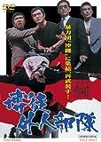 博徒外人部隊 [DVD]