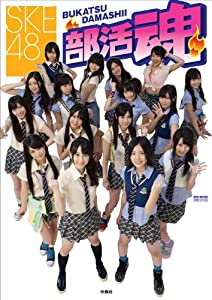 SKE48  部活魂 (SPA!ムック)