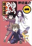 ゆうやみ特攻隊 1 (1) (シリウスコミックス)