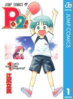 P2!―let's Play Pingpong!― 1 (ジャンプコミックスDIGITAL)