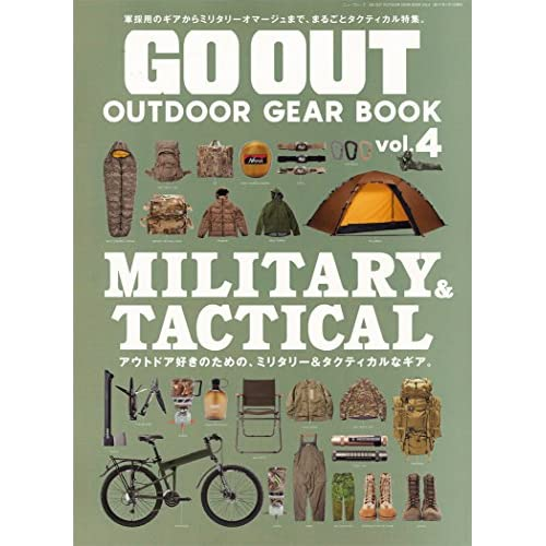 GO OUT OUTDOOR GEAR BOOK Vol.4 (別冊GO OUT)