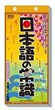 日本語の常識 2014カレンダー