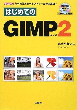 はじめてのGIMP2―無料で使えるペイントツールの決定版!