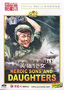 Heroic Sons and Daughters (A Korean War Story) (Chinese with English Subtitle)