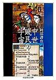 中世賎民の宇宙—ヨーロッパ原点への旅 (ちくま学芸文庫)