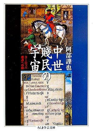 中世賎民の宇宙―ヨーロッパ原点への旅 (ちくま学芸文庫)