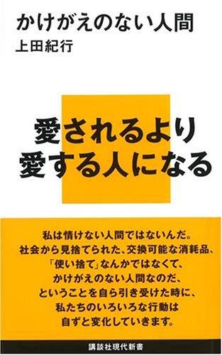 かけがえのない人間 (講談社現代新書 1936)