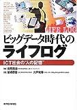 """ビッグデータ時代のライフログ—ICT社会の""""人の記憶"""""""