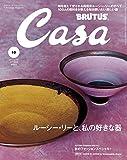 Casa BRUTUS (カーサ・ブルータス) 2015年 10月号 [雑誌] CasaBRUTUS