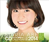 (卓上)AKB48 阿部マリア カレンダー 2014年