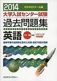 英語 2014年版 (大学入試センター試験過去問題集)