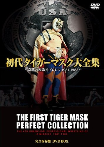 初代タイガーマスク大全集~奇跡の四次元プロレス1981-1983~完全保存盤 DVD-BOX