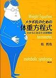 メタボ氏のための体重方程式―わかると治る生活習慣病