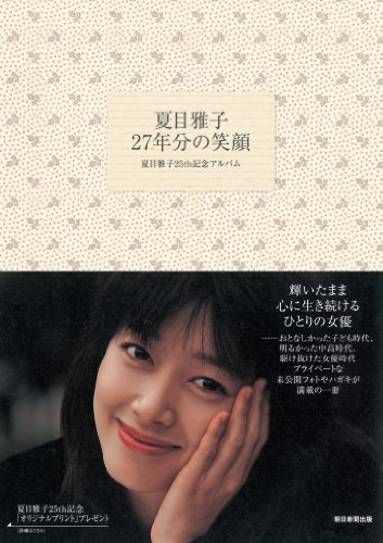 夏目雅子27年分の笑顔 -