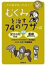 むくみを治す74のワザ+α (これ効き!シリーズ)